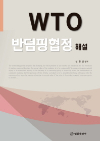 WTO 반덤핑협정해설(양장본 HardCover)