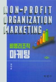 비영리조직 마케팅(3판)