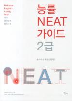 NEAT 가이드(2급)(국가 영어능력 평가시험)(능률)(CD1장포함)