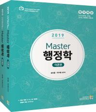 Master 행정학 세트(2019)(합격예감)(전2권)