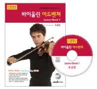 바이올린 어드벤쳐 LESSON BOOK. 1: 초급용(CD1장포함)(어드벤쳐 악기 시리즈)