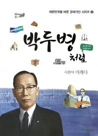 박두병처럼(대한민국을 바꾼 경제거인 시리즈 6)