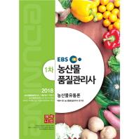 농산물 품질관리사 기본서 1차: 농산물유통론(2018)(EBS)