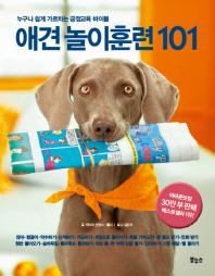 애견 놀이훈련 101(Pet's Better Life 시리즈)
