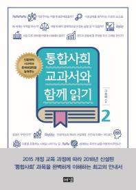 통합사회 교과서와 함께 읽기. 2(인문학적 사고력과 문제해결력을 높여주는)(해냄 통합교과 시리즈)