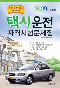 택시운전 자격시험문제집(부산·울산·경남지역 응시자용)(2019)(8절)