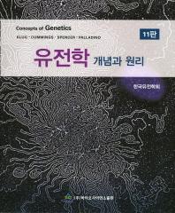 유전학 개념과 원리(11판)