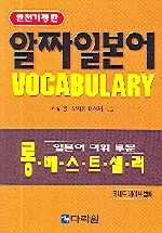 알짜일본어 VOCABULARY