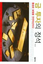 금 투자의 정석