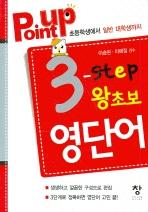POINT UP 3 단계 왕초보 영단어(포켓북(문고판))