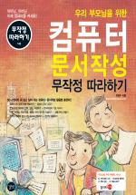 컴퓨터 문서작성 무작정 따라하기(우리 부모님을 위한)(무작정 따라하기 146)