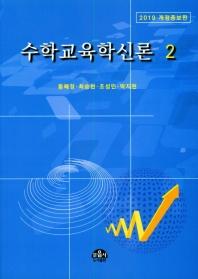수학교육학신론. 2(2019)(개정증보판)