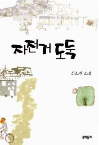자전거 도둑(김소진 전집 3)