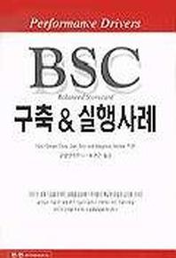 BSC 구축 & 실행사례