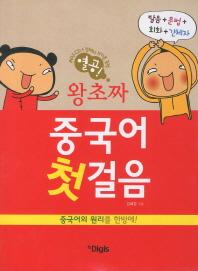 중국어 첫걸음(열공 왕초짜)(CD1장포함)