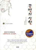 꿀벌의 생활 --- 앞표지 스티커 뗀자국, 책등서가번호부착, 책 위아래옆면 도서관 장서인 있슴
