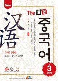 The 바른 중국어 Step. 3(New)(CD1장포함)