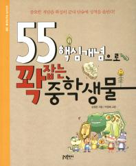 55 핵심개념으로 꽉잡는 중학생물(중학과학 핵심개념 4: 생물)