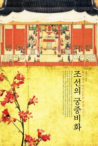 조선의 궁중비화