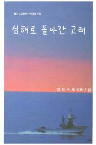 심해로 돌아간 고래(그림과책 시선 151)