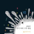 먼지 마리 그루 방울(감각 숫자)(촉감그림책)