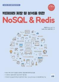 NoSQL & Redis(빅데이터 저장 및 분석을 위한)