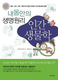 인간생물학(재미있는 교양 과학 산책)