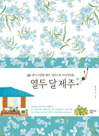 열두 달 제주(반양장)