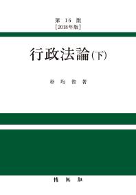 행정법론(하)(2018)(16판)(양장본 HardCover)