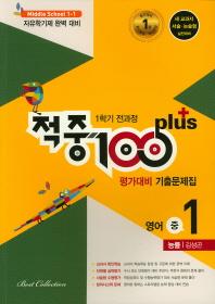 중학 영어 중1 평가대비 기출문제집(능률 김성곤)(2019)