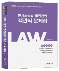 민사소송법 법원관련 객관식 문제집(2018)(개정증보판)