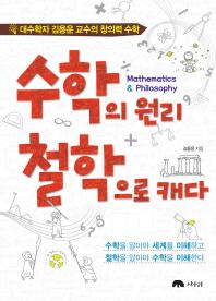 수학의 원리 철학으로 캐다