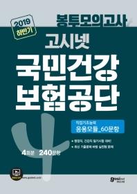 국민건강보험공단 NCS 직업기초능력평가 봉투모의고사(4회분)(2019 하반기)