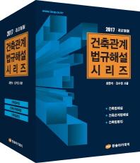 건축관계 법규해설 시리즈(2017)(개정판 16판)(전3권)