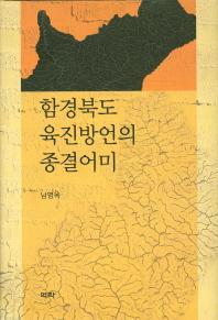함경북도 육진방언의 종결어미(양장본 HardCover)