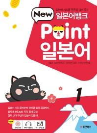 일본어뱅크 New Point 일본어. 1(CD1장포함)