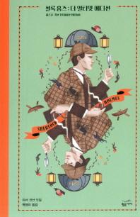 셜록 홈즈 더 얼티밋 에디션 세트(전2권)