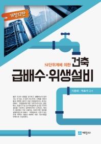 건축 급배수 위생설비(SI단위계에 의한)(개정판 12판)