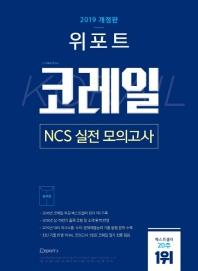 코레일 NCS 실전 모의고사(2019)(봉투)