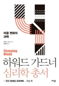 하워드 가드너 심리학 총서. 4: 마음 변화의 과학