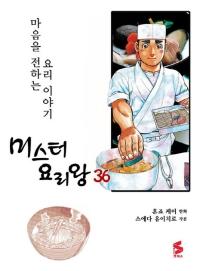 미스터 요리왕. 36
