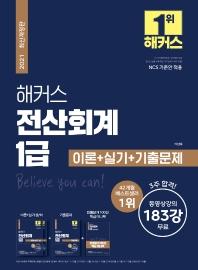 전산회계 1급 이론+실기+기출문제(2021)(해커스)(개정판)