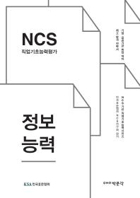 NCS 직업기초능력평가 정보능력