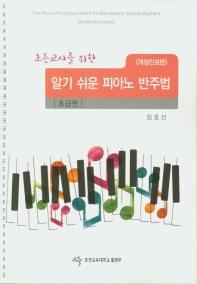 알기 쉬운 피아노 반주법: 초급편(개정진보판)(초등교사를 위한)(스프링)