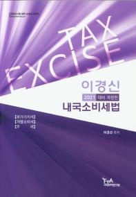 내국소비세법(2021 대비)(이경신)(개정판)(관세사시험 대비 수험서 시리즈)