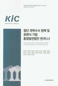 첨단 과학수사 정책 및 포렌식 기법 종합발전방안 연구. 2(연구총서 19-CB-2)