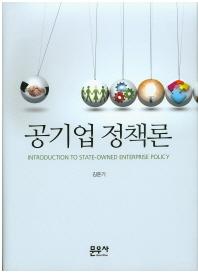 공기업 정책론