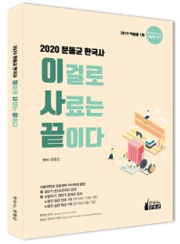 문동균 한국사: 이걸로 사료는 끝이다(2020)