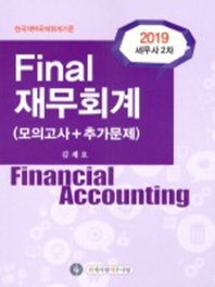세무사 2차 Final 재무회계(모의고사+추가문제)(2019)