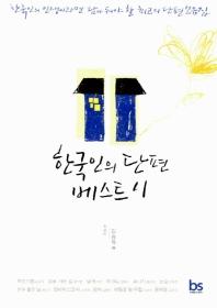 한국인의 단편 베스트 11
